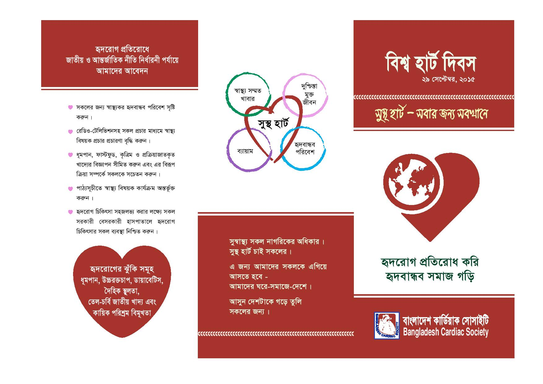 world heart day 2015-page-001